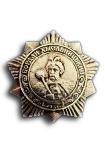 Order of Bogdan Khmelnitsky 3rd Class