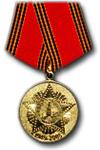 Medaille voor 60 jaar Overwinning van het Sovjetvolk in de Grote Patriottische Oorlog van 1941-1945
