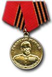 Zhukov Medaille