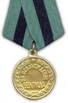 Medal for the Liberation of Belgrade
