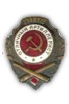 Excellent Artillerist Badge