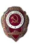 Excellent Submariner Badge