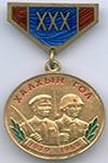 Medaille voor 30 jaar Overwinning bij Khalkhin Gol