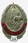 Excellence in the Red Army badge