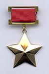 Held van de Volksrepubliek Bulgarije